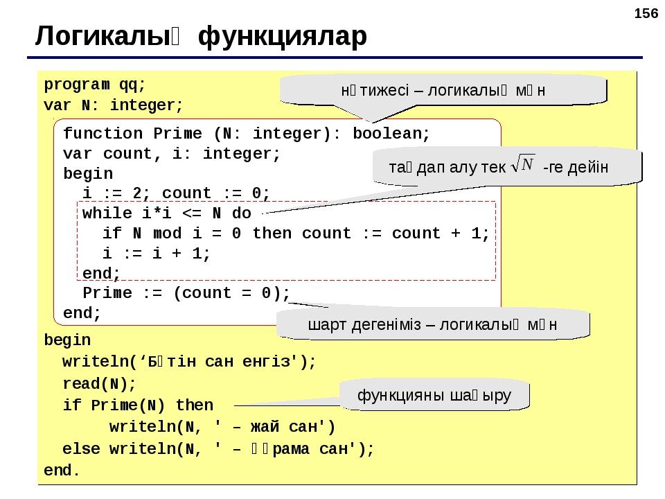 * Логикалық функциялар program qq; var N: integer; begin writeln('Бүтін сан е...