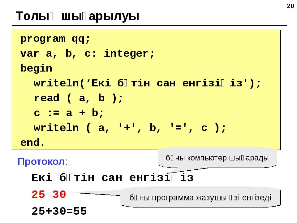 * Толық шығарылуы program qq; var a, b, c: integer; begin writeln('Екі бүт...