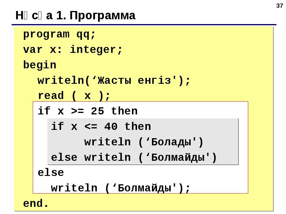 * Нұсқа 1. Программа  program qq; var x: integer; begin writeln('Жасты ен...