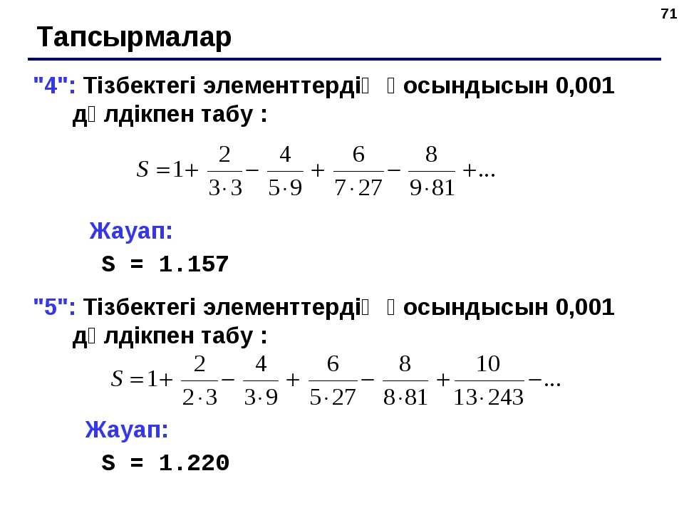 """* Тапсырмалар """"4"""": Тізбектегі элементтердің қосындысын 0,001 дәлдікпен табу :..."""