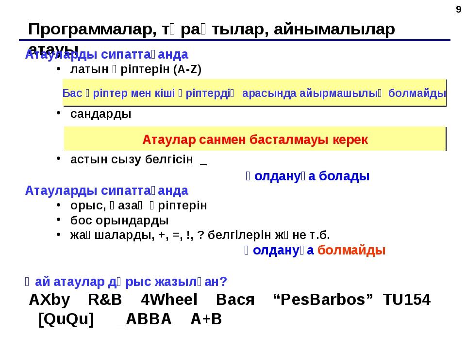 * Программалар, тұрақтылар, айнымалылар атауы Атауларды сипаттағанда латын әр...