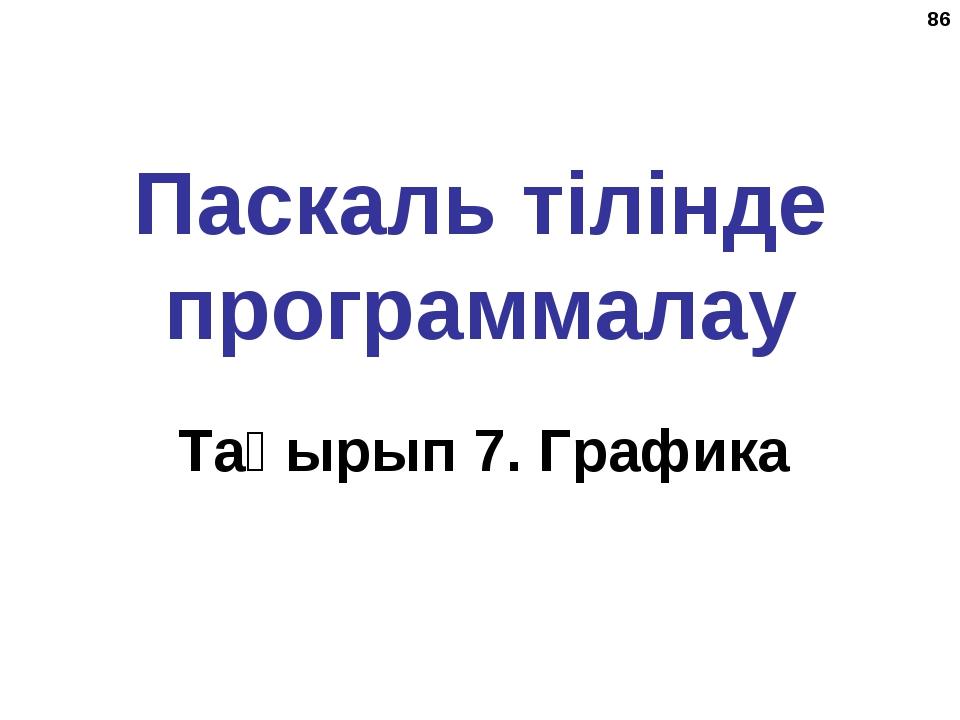 * Паскаль тілінде программалау Тақырып 7. Графика