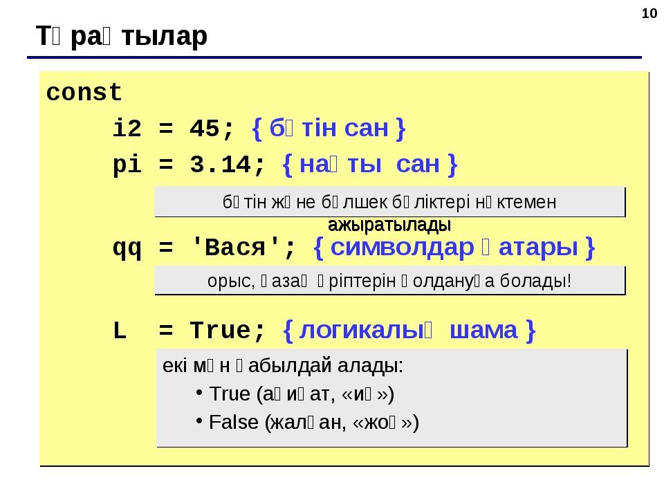 * Тұрақтылар const  i2 = 45; { бүтін сан } pi = 3.14; { нақты сан } qq =...