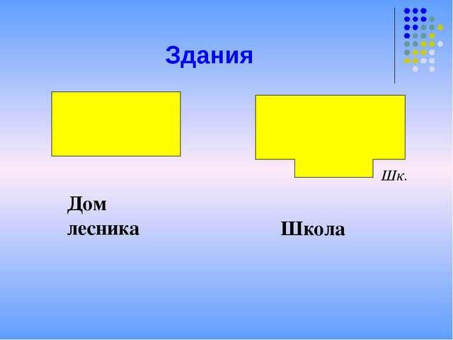 Здания Дом лесника Школа Шк.