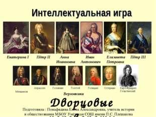 Интеллектуальная игра Дворцовые перевороты Подготовила : Понафидина Елена Ал