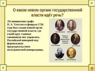 По инициативе графа П.А.Толстого в феврале 1726 года был создан новый орга