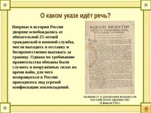 Впервые в истории России дворяне освобождались от обязательной 25-летней гра