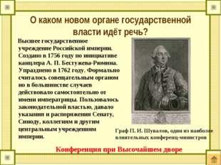 Высшее государственное учреждение Российской империи. Создано в 1756 году по