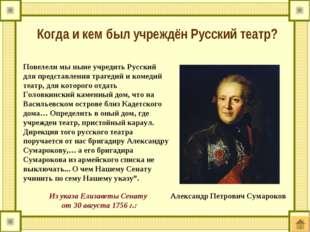 Повелели мы ныне учредить Русский для представления трагедий и комедий театр