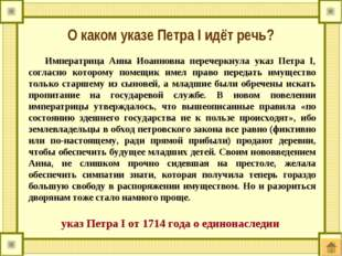 Императрица Анна Иоанновна перечеркнула указ Петра I, согласно которому поме