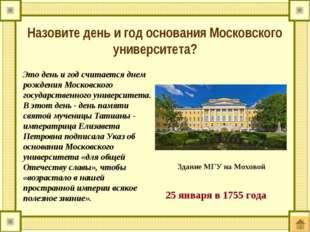 Это день и год считается днем рождения Московского государственного универси