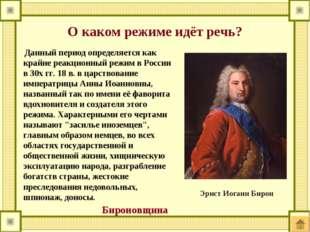 Данный период определяется как крайне реакционный режим в России в 30х гг. 1