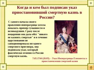 С самого начала своего правления императрица хотела показать пример гуманнос