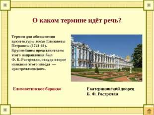 Термин для обозначения архитектуры эпохи Елизаветы Петровны (1741-61). Круп