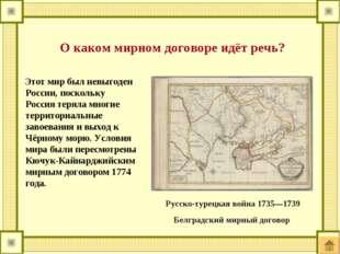 Этот мир был невыгоден России, поскольку Россия теряла многие территориальны