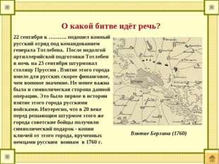 О какой битве идёт речь? 22 сентября к ………. подошел конный русский отряд под