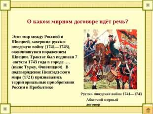 Этот мир между Россией и Швецией, завершил русско-шведскую войну (1741—1743)