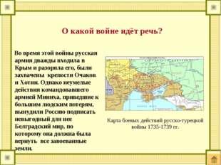 Во время этой войны русская армия дважды входила в Крым и разоряла его, были