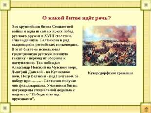 Это крупнейшая битва Семилетней войны и одна из самых ярких побед русского ор