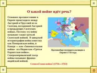 Основное противостояние в Европе происходило между Австрией и Пруссией из-за