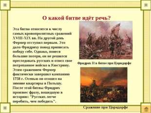 Эта битва относится к числу самых кровопролитных сражений XVIII-XIX вв. На др