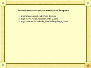 Использованная литература и материалы Интернета 1. http://mapcy.narod.ru/ice/