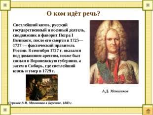 О ком идёт речь? Светлейший князь, русский государственный и военный деятель