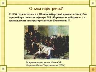 О ком идёт речь? С 1756 года находился в Шлиссельбургской крепости. Был убит