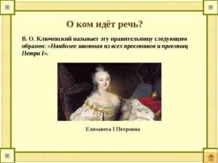 В. О. Ключевский называет эту правительницу следующим образом: «Наиболее зако