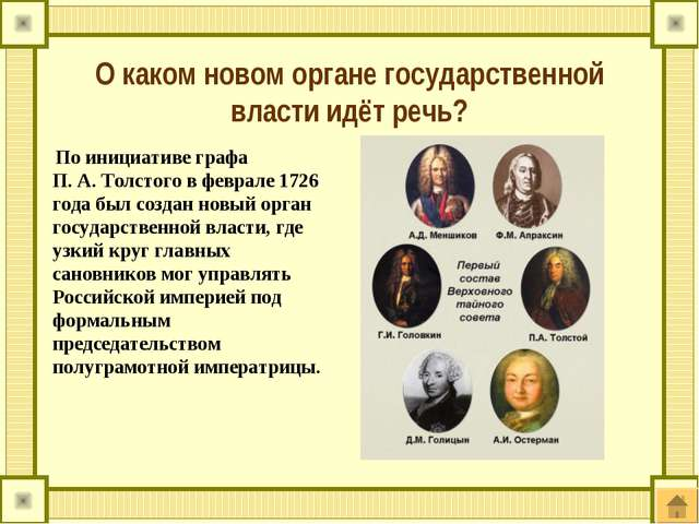 По инициативе графа П.А.Толстого в феврале 1726 года был создан новый орга...