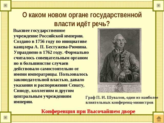 Высшее государственное учреждение Российской империи. Создано в 1756 году по...