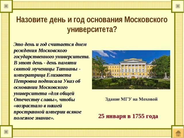 Это день и год считается днем рождения Московского государственного универси...