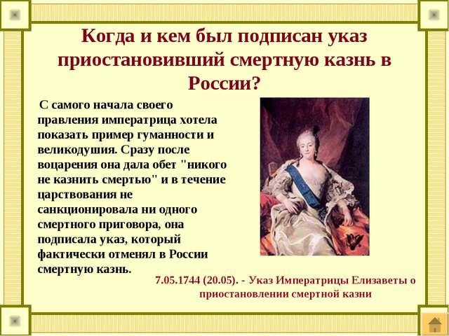 С самого начала своего правления императрица хотела показать пример гуманнос...