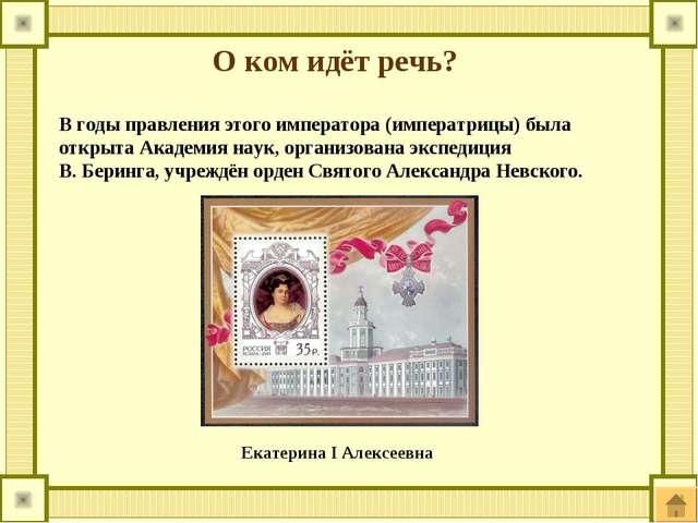 О ком идёт речь? В годы правления этого императора (императрицы) была открыт...