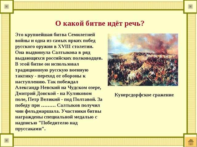 Это крупнейшая битва Семилетней войны и одна из самых ярких побед русского ор...