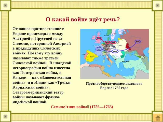 Основное противостояние в Европе происходило между Австрией и Пруссией из-за...