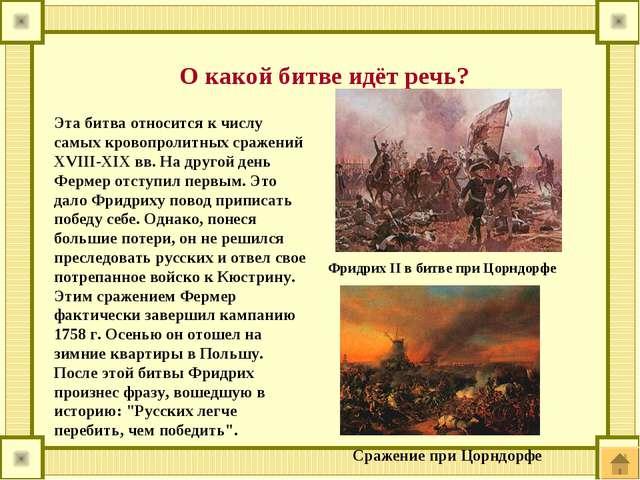 Эта битва относится к числу самых кровопролитных сражений XVIII-XIX вв. На др...