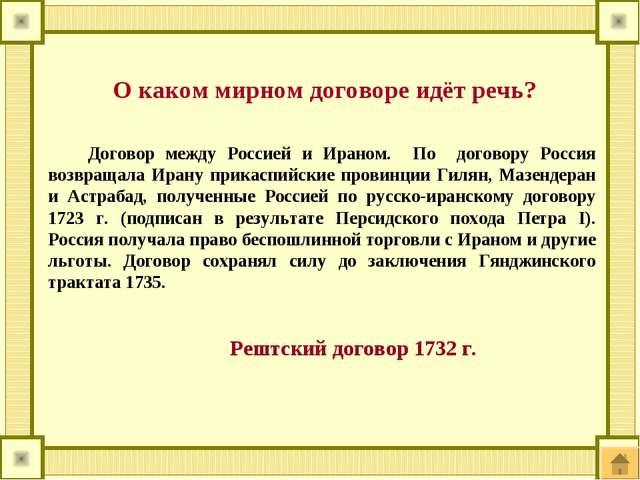Договор между Россией и Ираном. По договору Россия возвращала Ирану прикаспи...