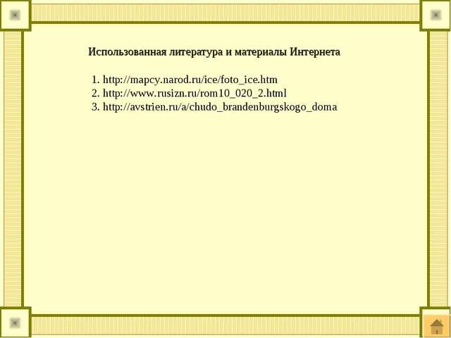 Использованная литература и материалы Интернета 1. http://mapcy.narod.ru/ice/...
