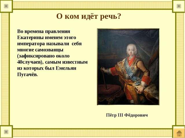 О ком идёт речь? Во времена правления Екатерины именем этого императора назыв...