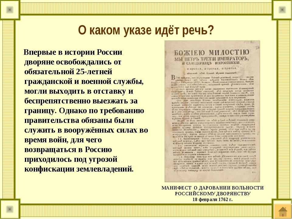 Впервые в истории России дворяне освобождались от обязательной 25-летней гра...