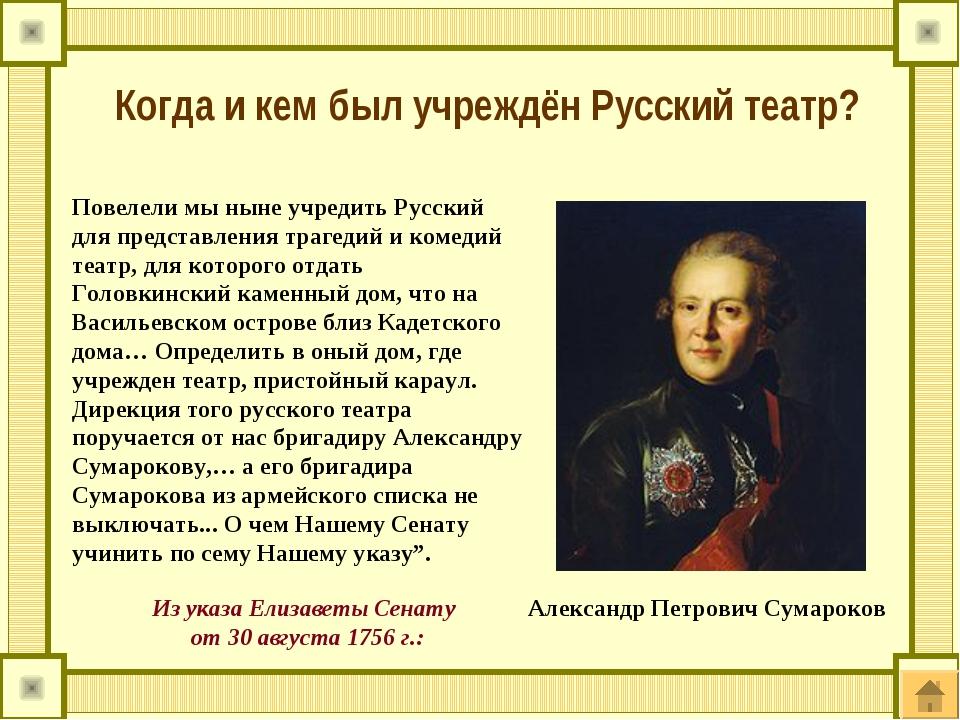 Повелели мы ныне учредить Русский для представления трагедий и комедий театр...