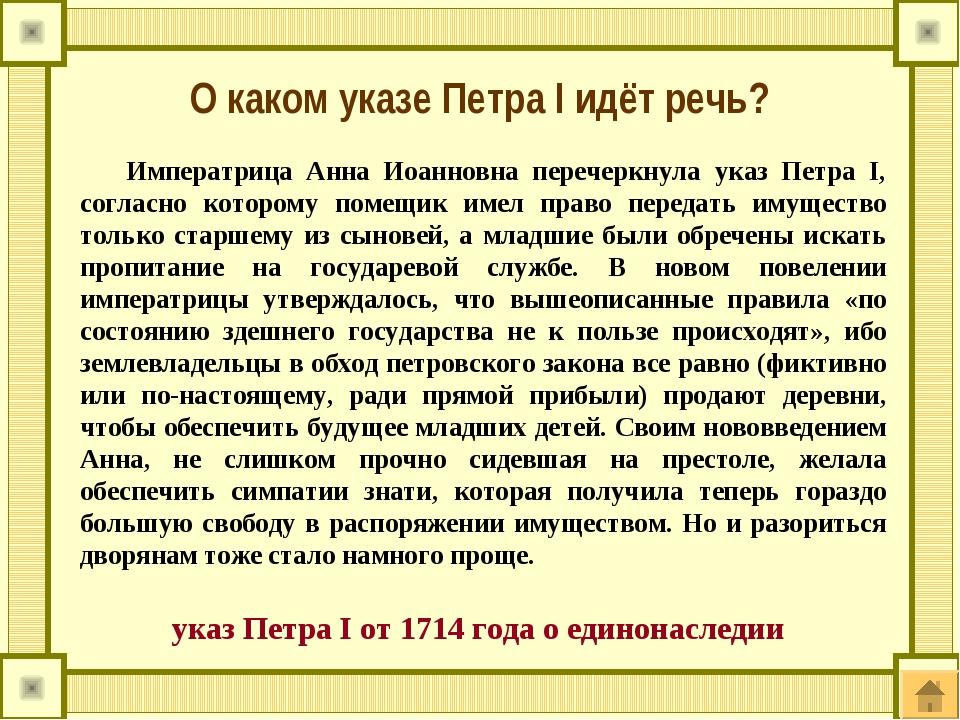 Императрица Анна Иоанновна перечеркнула указ Петра I, согласно которому поме...