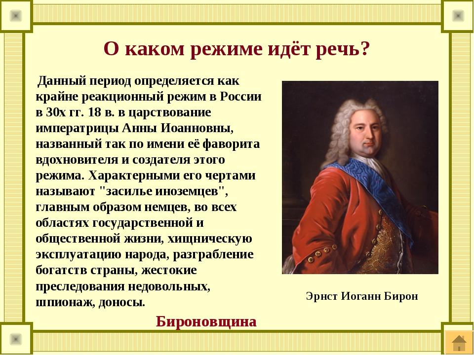 Данный период определяется как крайне реакционный режим в России в 30х гг. 1...