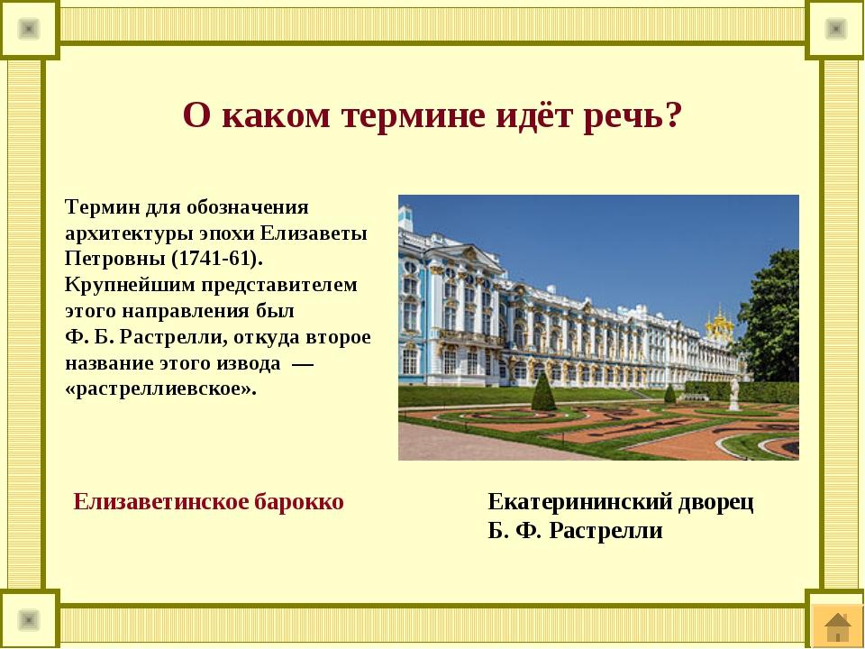 Термин для обозначения архитектуры эпохи Елизаветы Петровны (1741-61). Круп...