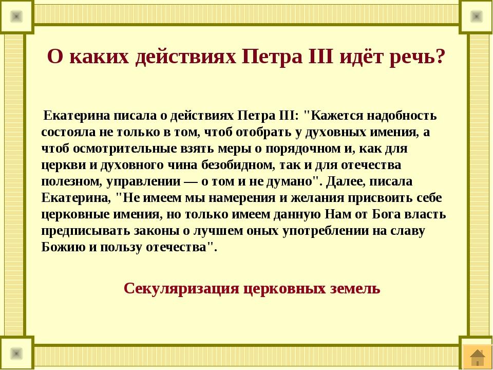 """Екатерина писала о действиях Петра III: """"Кажется надобность состояла не толь..."""