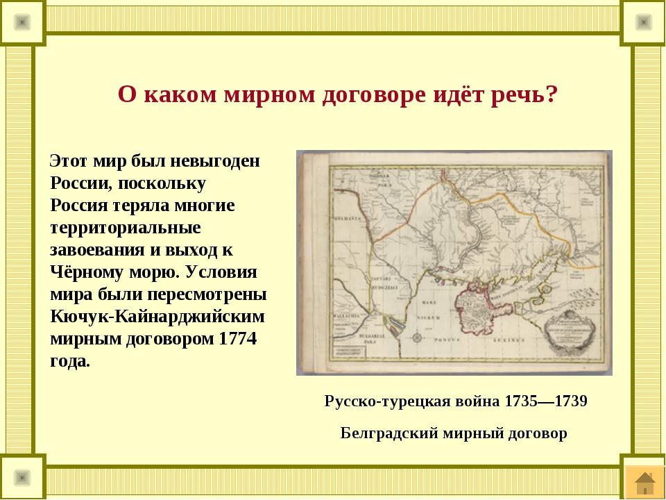 Этот мир был невыгоден России, поскольку Россия теряла многие территориальны...