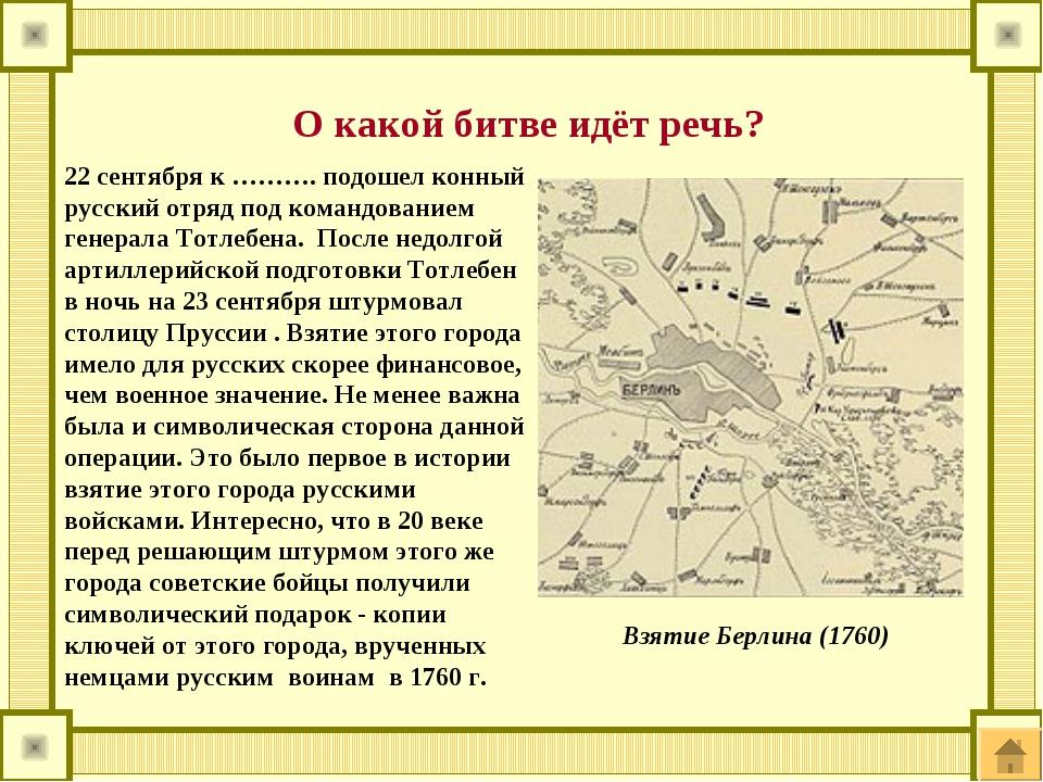 О какой битве идёт речь? 22 сентября к ………. подошел конный русский отряд под...
