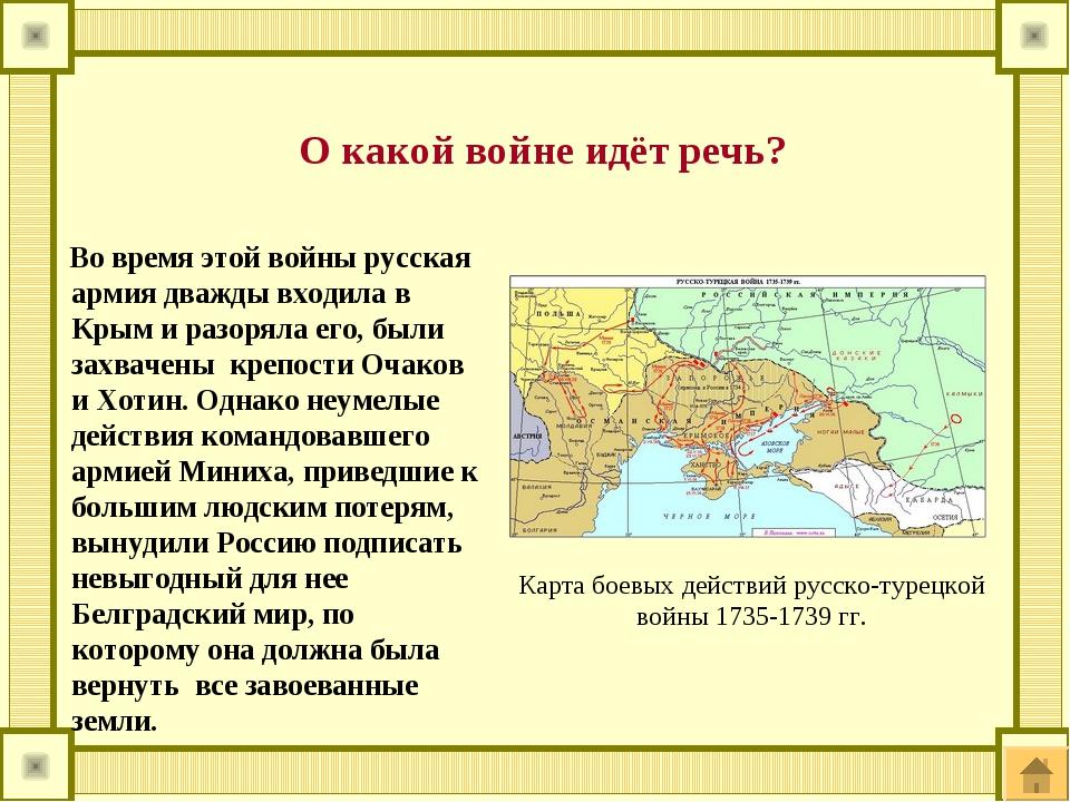 Во время этой войны русская армия дважды входила в Крым и разоряла его, были...