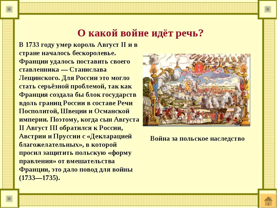 В 1733 году умер король Август II и в стране началось бескоролевье. Франции у...
